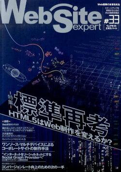 Web Site expert(#33)