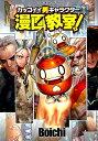 カッコイイ男キャラクター漫画教室!(全1) (YKコミックス) [ Boichi ]