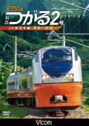 E751系 特急つがる2号 JR奥羽本線 青森〜秋田