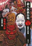 殺人仮装行列 (新潮文庫 周五郎少年文庫)