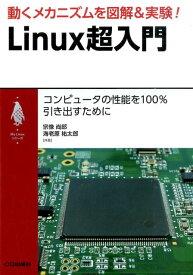 動くメカニズムを図解&実験!Linux超入門 コンピュータの性能を100%引き出すために (My Linuxシリーズ) [ 宗像尚郎 ]