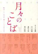 月々のことば(2014(平成26)年)