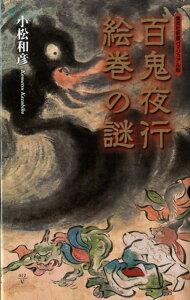 百鬼夜行絵巻の謎 (集英社新書ヴィジュアル版) [ 小松和彦 ]