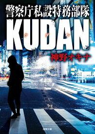 警察庁私設特務部隊KUDAN (徳間文庫) [ 神野オキナ ]