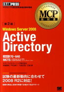 Windows Server 2008(Active Director)第2版