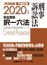 司法試験&予備試験完全整理択一六法 刑事訴訟法(2020年版) (司法試験&予備試験対策シリーズ) [ 東京リーガルマ…