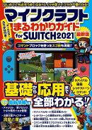 マインクラフトまるわかりガイド for SWITCH 2021 〜スイッチ版マイクラが一番わかる!