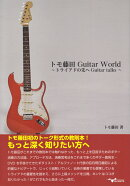 トモ藤田Guitar World