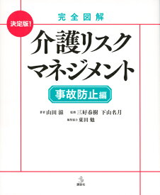 完全図解 介護リスクマネジメント 事故防止編 (介護ライブラリー) [ 山田 滋 ]