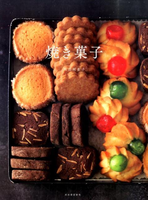 焼き菓子 [ 坂田阿希子 ]