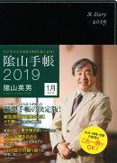 ビジネスと生活を100%楽しめる! 陰山手帳2019(黒)