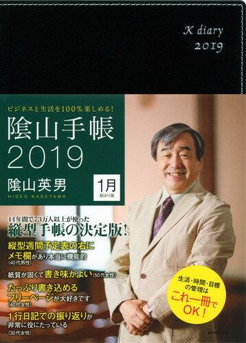 ビジネスと生活を100%楽しめる! 陰山手帳2019(黒) [ 陰山 英男 ]