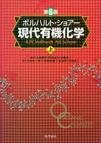 現代有機化学(上)第6版 [ K.ピーター・C.ヴォルハルト ]