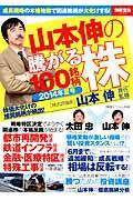山本伸の騰がる株100銘柄(2014年夏号)