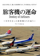 旅客機の運命 Destiny of Airliners