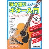 弾き語りをはじめたい人のためのギター入門 (リットーミュージック・ムック)