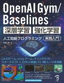 OpenAI Gym/Baselines 深層学習・強化学習 人工知能プログラミング 実践入門