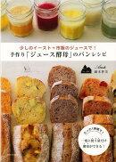 【バーゲン本】手作りジュース酵母のパンレシピ