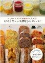 【バーゲン本】手作りジュース酵母のパンレシピ [ 岡本 智美 ]