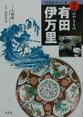 有田・伊万里 (窯別ガイド日本のやきもの) [ 大橋康二 ]