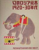 【謝恩価格本】幻のロシア絵本 1920-30年代