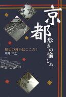 【謝恩価格本】京都歩きの愉しみ 歴史の舞台はここだ!