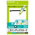 トールケース用手書きインデックスカード/罫線/黒