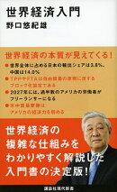 【予約】世界経済入門
