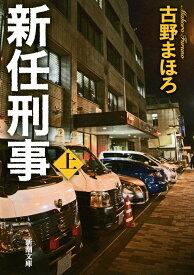 新任刑事(上) (新潮文庫) [ 古野 まほろ ]