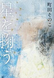 星を掬う (単行本) [ 町田 そのこ ]