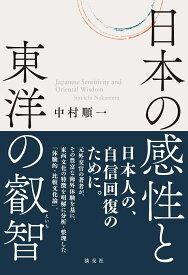 日本の感性と東洋の叡智 [ 中村順一 ]