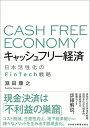 キャッシュフリー経済 日本活性化のFinTech戦略 [ 淵田 康之 ] ランキングお取り寄せ