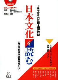 日本文化を読む(上級学習者向け日本語教材) さまざまなジャンルから選んだ評論、小説、エッセイ [ 京都日本語教育センター ]