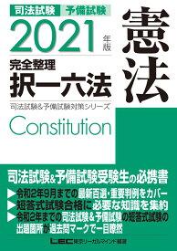 2021年版 司法試験&予備試験 完全整理択一六法 憲法 [ 東京リーガルマインドLEC総合研究所 司法試験部 ]