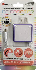 new2DSLL/2DS/new3DSLL/new3DS/3DSLL/3DS/DSiLL/DSi用カラフルACアダプタ(ホワイト×ラベンダー)
