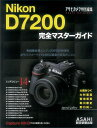 Nikon D7200完全マスターガイド (Asahi original)