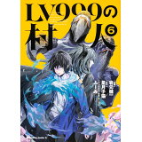 LV999の村人(6) (Kadokawa Comics A)