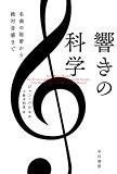 響きの科学 (ハヤカワ文庫NF ハヤカワ・ノンフィクション文庫)