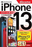 ゼロからはじめる iPhone 13 スマートガイド ドコモ完全対応版