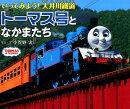 いってみよう!大井川鐵道トーマス号となかまたち