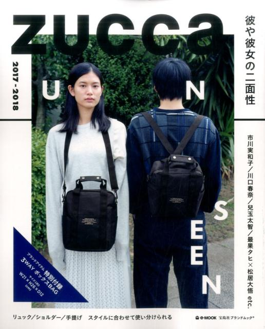 zucca(2017-2018) 彼や彼女の二面性 (e-mook)