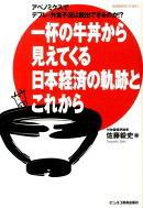 一杯の牛丼から見えてくる日本経済の軌跡とこれから新版