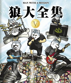 狼大全集 V【Blu-ray】 [ MAN WITH A MISSION ]