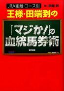 王様・田端到の「マジか!」の血統馬券術