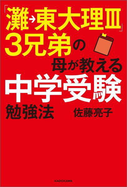 「灘→東大理3」3兄弟の母が教える中学受験勉強法 [ 佐藤亮子 ]