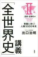 「全世界史」講義(2(近世・近現代編))