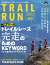 トレイルラン(2018 SPRING) 特集:カテゴリー別トレイルレース完走のためのKEYWORD (別冊山と溪谷 マウンテンス…