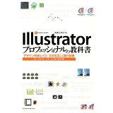 Illustratorプロフェッショナルの教科書