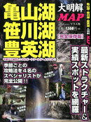 亀山湖・笹川湖・豊英湖大明解MAP