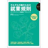 それぞれの園のための就業規則 (保育ナビブック)